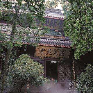 วัดหลิงอิ่น (Lingyin Temple: 灵隐寺)