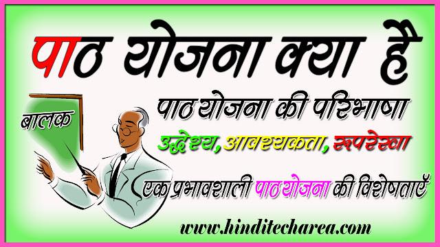 B.Ed lesson plan in Hindi lesson plan format, लेसन प्लान की परिभाषा और अर्थ