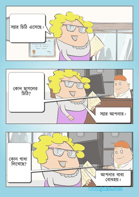 Angry office boss Bengali joke