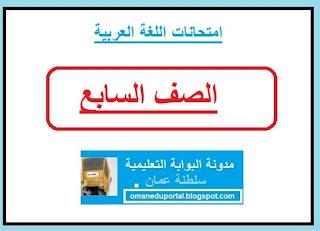 امتحانات اللغة العربية للصف السابع الفصل الاول والثاني