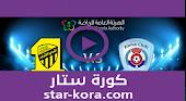 نتيجة مباراة أبها والإتحاد بث مباشر كورة ستار اون لاين لايف 04-08-2020 الدوري السعودي