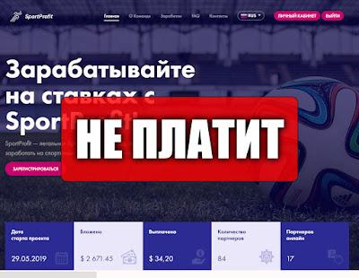 Скриншоты выплат с хайпа sportprofit.org