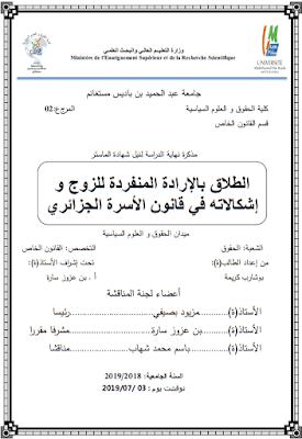 مذكرة ماستر: الطلاق بالإرادة المنفردة للزوج و إشكالاته في قانون الأسرة الجزائري PDF