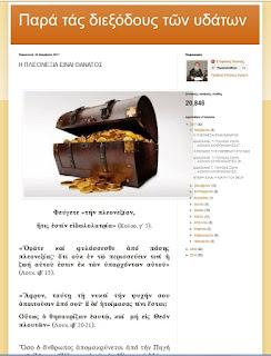 http://newanapalmoi.blogspot.gr/2017/11/blog-post_24.html