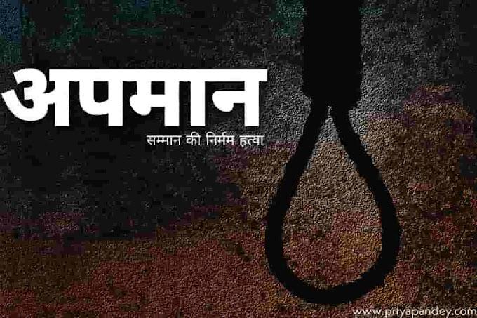 अपमान | Samman Ki Nirmam Hatya Written By Priya Pandey