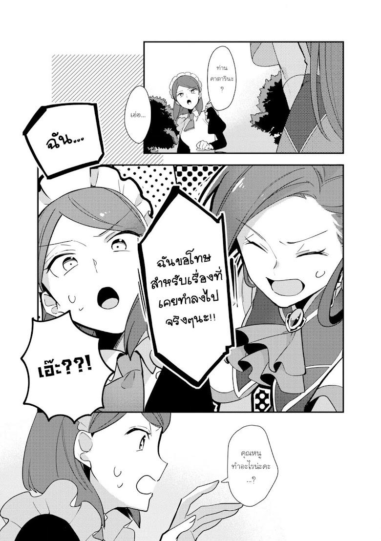 Destruction Flag Otome - หน้า 5