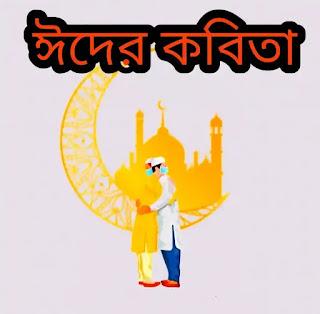 ঈদের কবিতা 2021 - Eid Kobita Bangla - Eid Poem