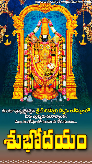 lord balaji images with good morning bhakti quotes, lord balaji hd wallpapers free download