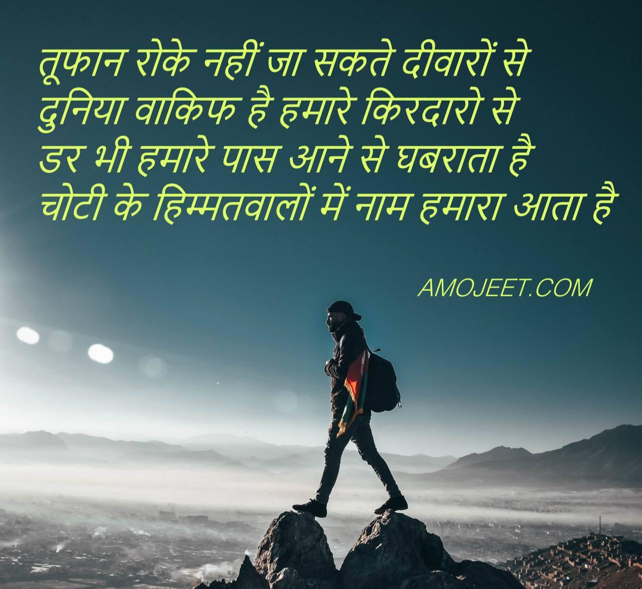 damdar-hindi-shayri-tufan-roke-nahi-ja-sakte