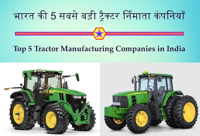 Top 5 Tractor Manufacturing Companies in India