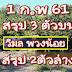 เลขเด็ด อ.วิมล พวงน้อย 3ตัวบน 2 ตัวล่าง งวด 1/02/61