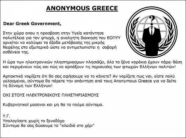 anonymous-greece-(1)
