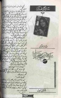 Yahi nama bar hai bahar ka novel by Saima Iqbal Online Reading