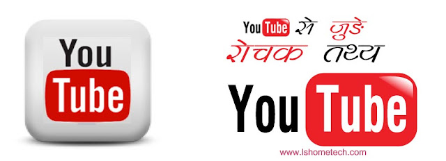 YouTube से जुड़े कुछ रोचक तथ्य। Amazing facts about YouTube.