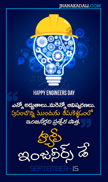 vector engineer day images, greetings on engineers day in telugu, engineers day telugu wallpapers