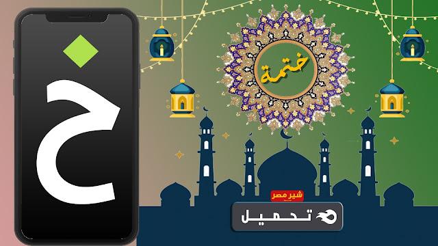 تحميل تطبيق ختمة khatmah افضل تطبيق لختم القران الكريم