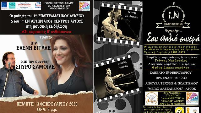Δυο σπουδαίες μουσικές εκδηλώσεις στο Άργος 13 και 15 Φεβρουαρίου