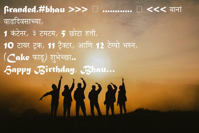Funny birthday wishes in Marathi