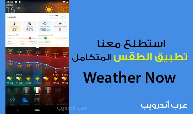 تطبيق Weather now المجاني الخاص بالطقس