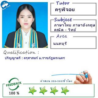 สอนภาษาไทยที่นนทบุรี สอนภาษาอังกฤษที่นนทบุร สอนคณิตศาสตร์ที่นนทบุรี สอนวิทยาศาสตร์ที่นนทบุรี เรียนพิเศษที่นนทบุรี ติวเตอร์นนทบุรี