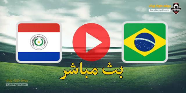 نتيجة مباراة باراجواي والبرازيل اليوم 9 يونيو 2021 في تصفيات كأس العالم: أمريكا الجنوبية