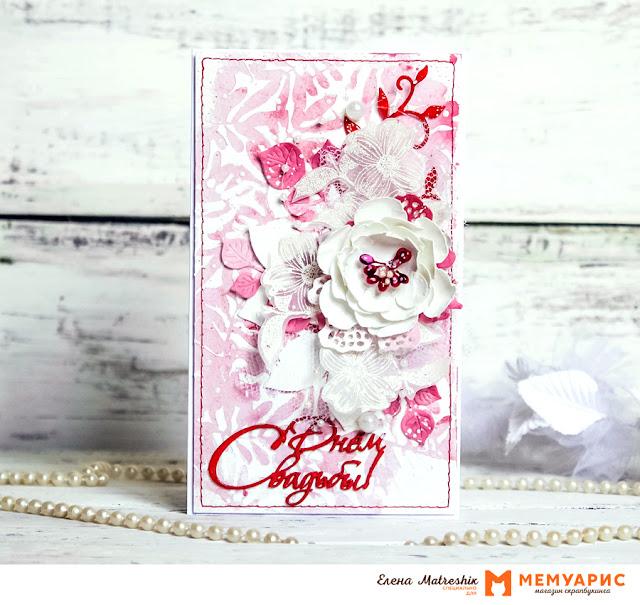 Трафарет свадебной открытки
