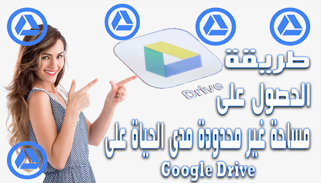 طريقة الحصول على مساحة غير محدودة مدى الحياة على Google Drive