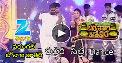 Bittiri Satti Warangal Dance Video