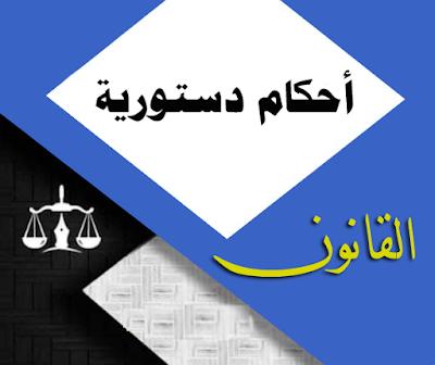 احكام دستورية
