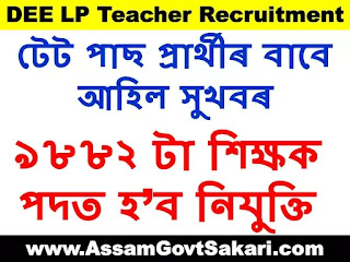 DEE Assam District wise Vacancy List Download