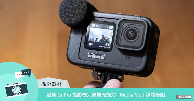 GoPro Media Mod Unbox and Review (GoPro Media 媒體模組)