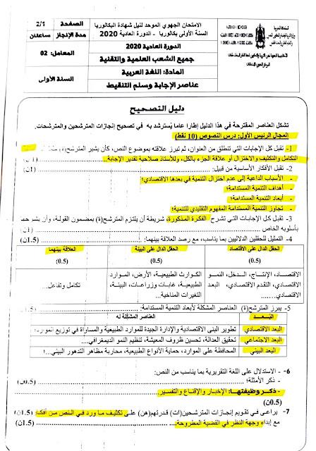 عناصر الإجابة الرسمية | الامتحان الجهوي الموحد / الدورة العادية 2020