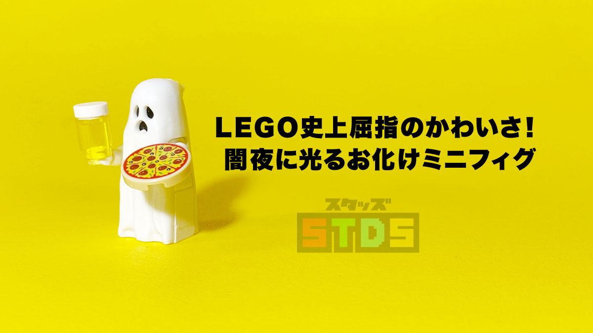 LEGOレビュー:暗闇で光るお化けミニフィギュアがかわいすぎる