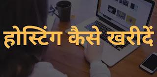 hosting kaise khariden in hindi