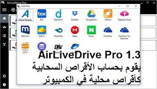 AirLiveDrive Pro 1.3 يقوم بحساب الأقراص السحابية كأقراص محلية في الكمبيوتر