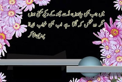Main jab bhi chahon usay choo kay dekh sakti hun  Parveen shakir  Poetry   Urdu Poetry,Sad Poetry,Urdu Sad Poetry,Romantic poetry,Urdu Love Poetry,Poetry In Urdu,2 Lines Poetry,Iqbal Poetry,Famous Poetry,2 line Urdu poetry,  Urdu Poetry,Poetry In Urdu,Urdu Poetry Images,Urdu Poetry sms,urdu poetry love,urdu poetry sad,urdu poetry download