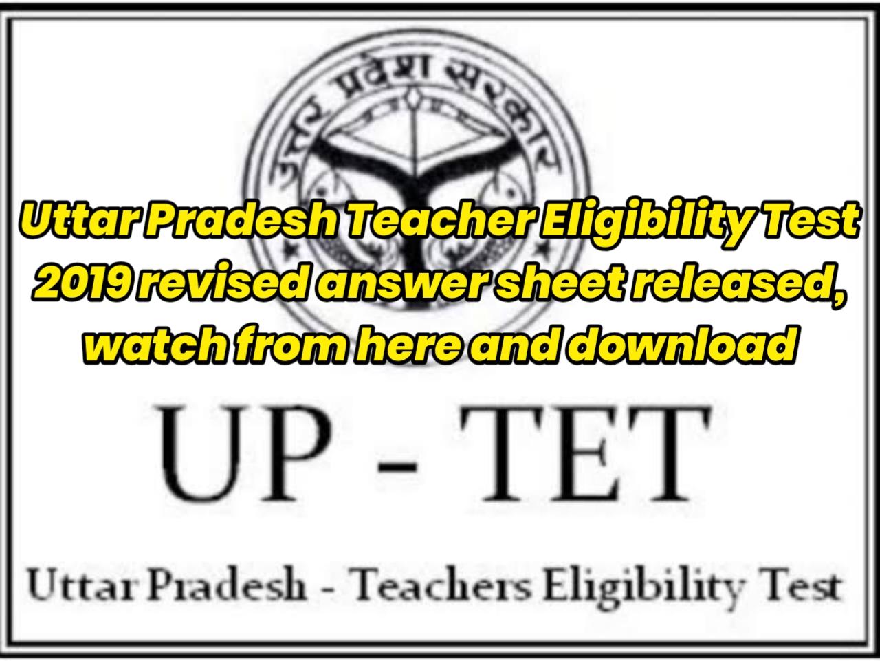 उत्तर प्रदेश शिक्षक पात्रता परीक्षा 2019 की संशोधित उत्तरमाला हुई जारी यहां से देखिए एवं डाउनलोड कीजिए Uttar Pradesh Teacher Eligibility Test 2019 revised answer sheet released, watch from here and download