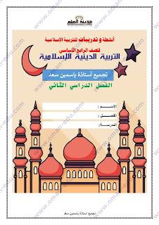 كراسة أنشطة التربية الإسلامية ملخص الصف الرابع الفصل الثاني