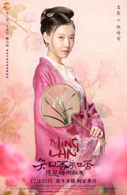 Story of Minglan cdrama Gao Lu