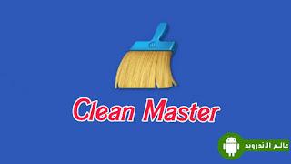 تحميل افضل 5 تطبيقات لتنظيف وتسريع الهاتف