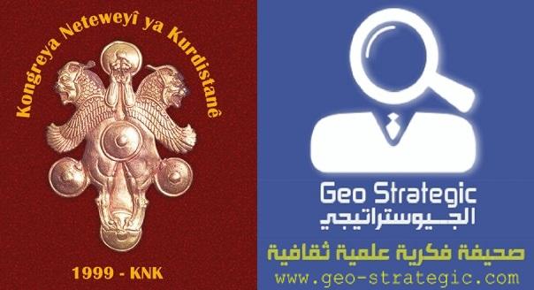 فريق الجيوستراتيجي على الوسائل الإجتماعية يطلق هشتاك: معاً لدعم مبادرة الوحدة الكردية