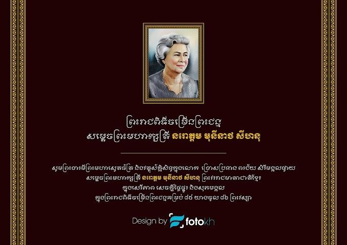 Khmer Ornament - Kbach Khmer Border Frame free vector