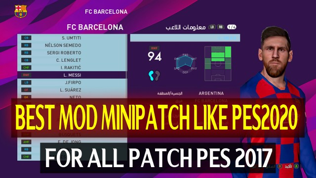 PES2017 New Best Mod Minipatch Like PES2020