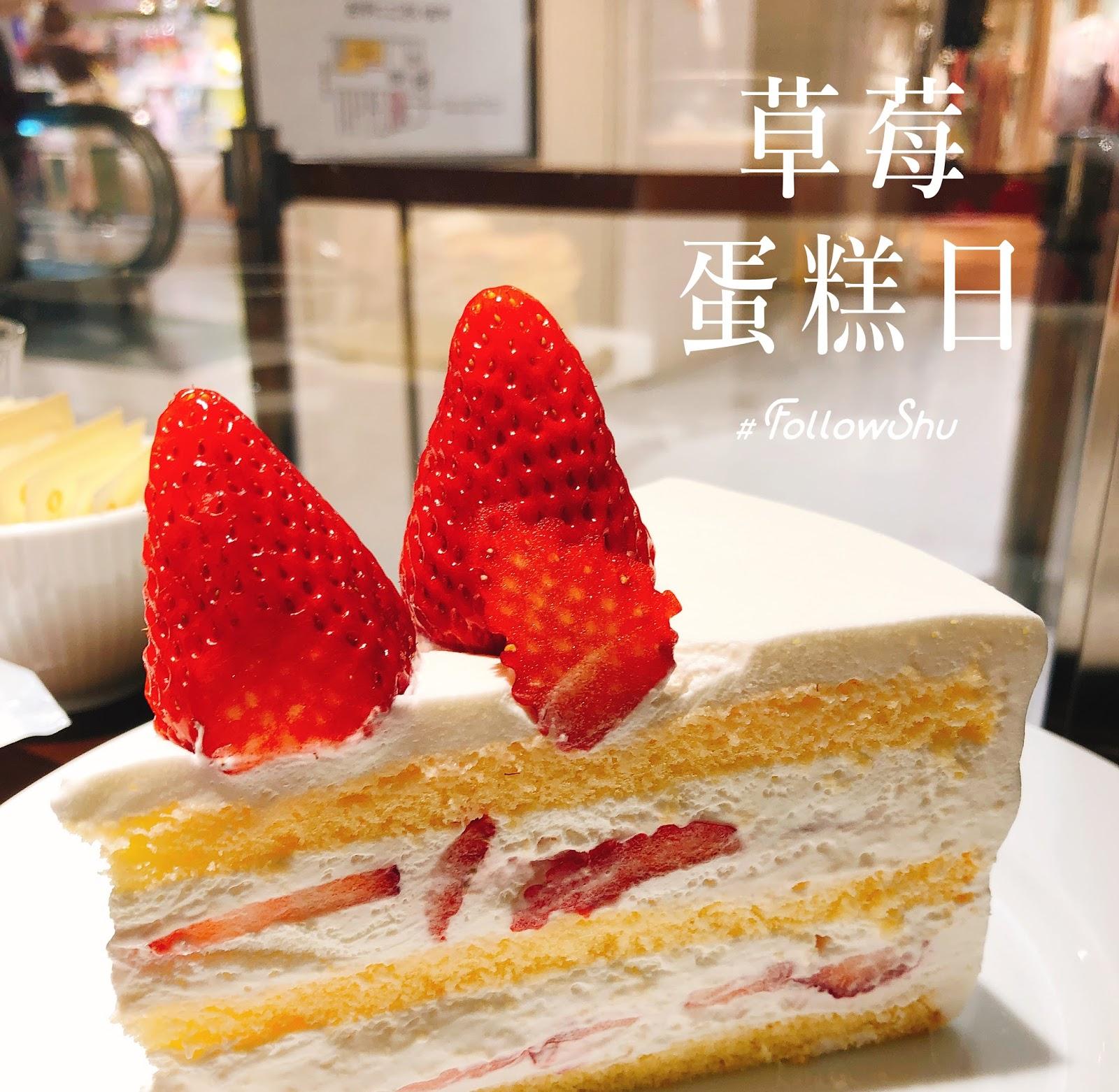 """聽說22日是""""草莓蛋糕日""""?草莓蛋糕為什麼叫做short cake? - #Followshu"""