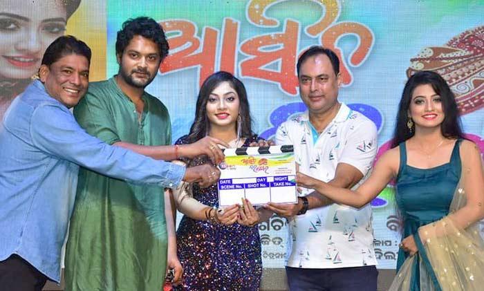Asiba Bara Tora Odia Movie Cast, Crews, Release Date, Poster, HD Videos, Info, Reviews