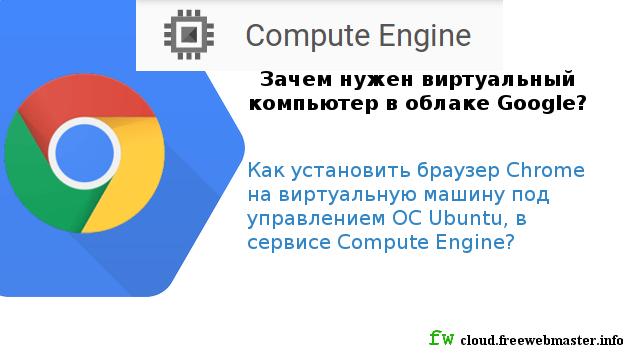 Зачем нужен виртуальный компьютер в облаке Google?