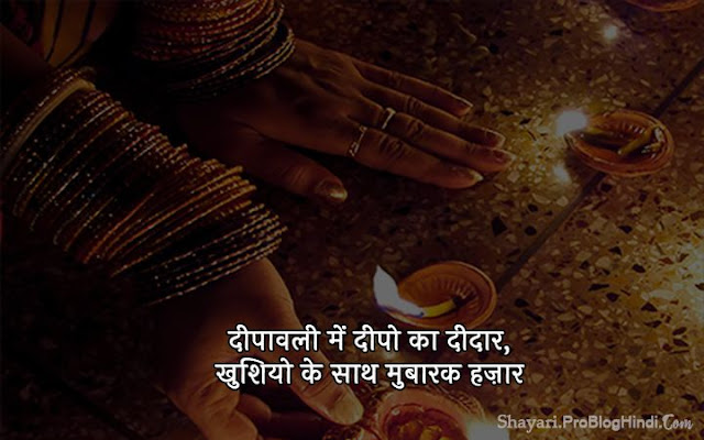 shayari on diwali in hindi