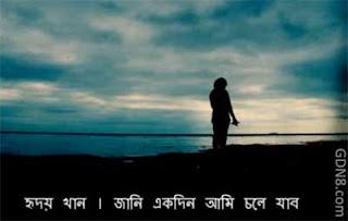 Jani Ekdin Ami Chole Jabo By Hridoy Khan