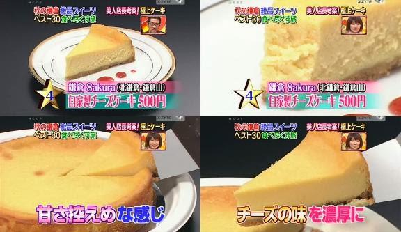 ขนมญี่ปุ่น, ขนมประเทศญี่ปุ่น, จัดอันดับอาหาร, อาหารญี่ปุ่น, ชีสเค้กโฮมเมด