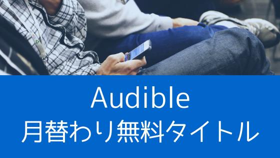 Audible(オーディブル)でもらえる月替わりで無料のボーナスタイトルは購入済みだと悲しいことに……。かぶるかどうかは運しだい。